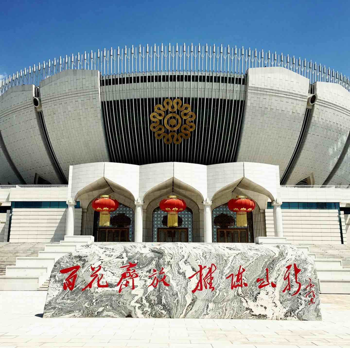 Yinchuan Grand Theater | Image © ExpatAlli.com