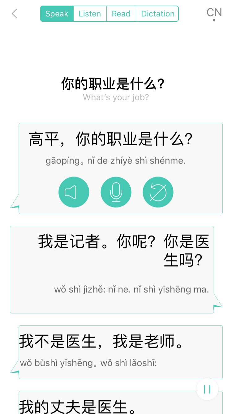 Screenshot of the ChineseSkill app for learning Chinese