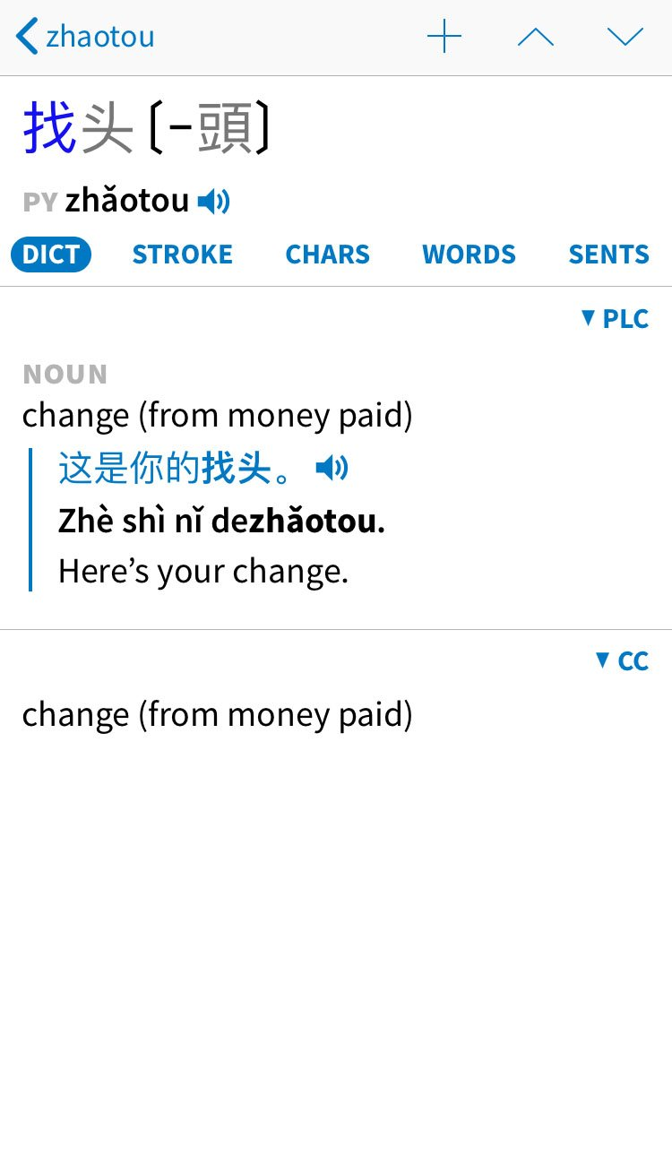 Screenshot of the Pleco Chinese dictionary app