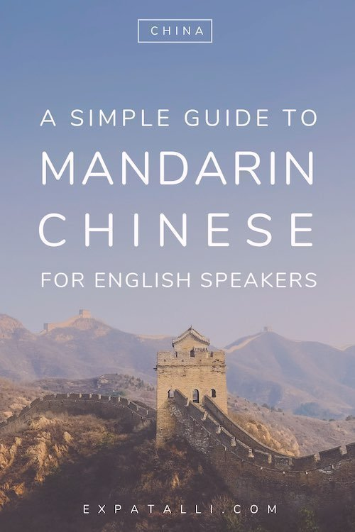 """Pinterest image of Great Wall closeup with text: """"a simple guide to Mandarin Chinese for English speakers"""""""