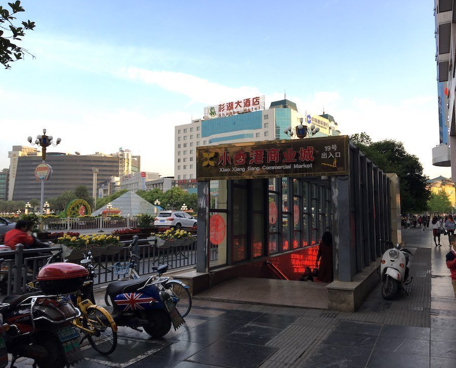 Entrance to Guilin's 'Little Hong Kong' Market | Image © ExpatAlli.com